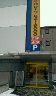 スーパーホテルに泊まってみた。(<br />  盛岡)